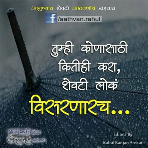 biography meaning in marathi marathi quote aa pinterest hindi quotes thoughts