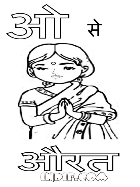 hindi alphabet coloring page free urdu alphabet coloring pages