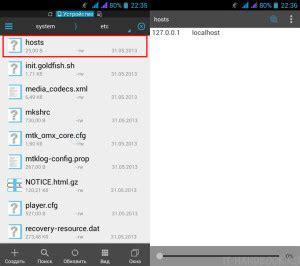android hosts file устранение ошибок в работе play market it handbook ru