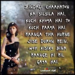 love wallpaper with hindi shayari lovesove