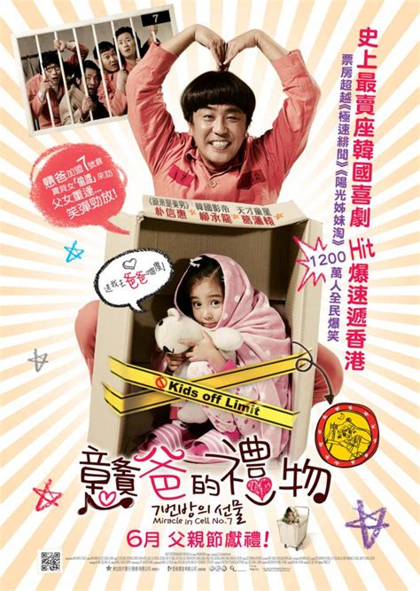 Free Miracle In Cell No 7 戇爸的禮物 7號房的禮物 Miracle In Cell No 7 觀後感 悲喜交集的監獄風雲 In 有誌戲