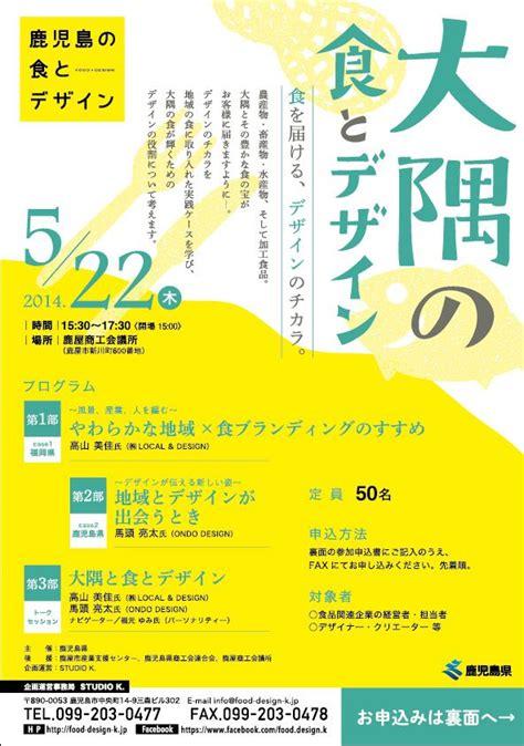 flyer design japan 0a05e6e63ecb3005d0418e28c1243dd61 jpg 592 215 842 east