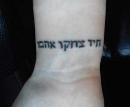 hebrew wrist tattoo black ink hebrew on wrist