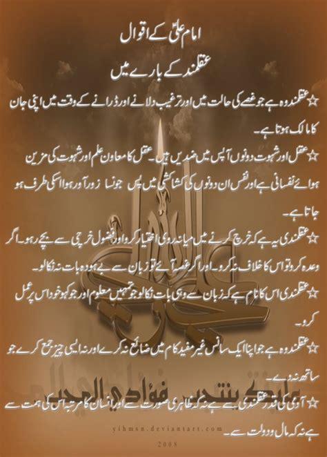 Urdu Quotes Urdu Quotes About Quotesgram