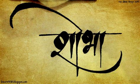 tattoo fonts marathi calligraphy fonts for tattoos calligraphy