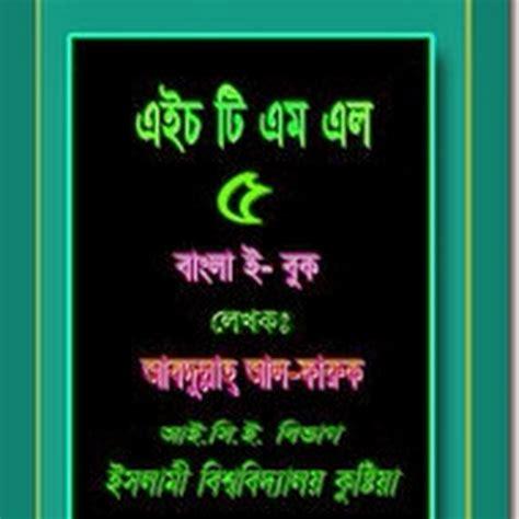 html tutorial bangla pdf html5 tutorial in bengali ebook as a pdf file free