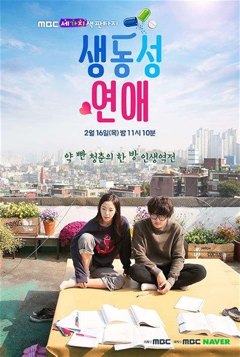 dramanice last minute romance last minute romance engsub 2017 korean drama asianvote
