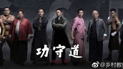 film baru donnie yen film terbaru donnie yen jet lee jack ma sammo hung