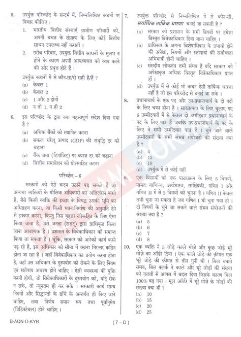 service papers mains upsc paper 2015 crafts