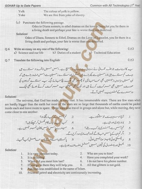 Co Education Essay For 2nd Year by Dae Solved Guess Papers Eng 112 1st Year 2015 Part 2