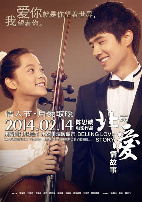 film china love story ouyang nana movies chinese movies