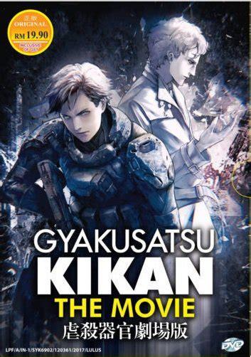 film cartoon english subtitle dvd anime gyakusatsu kikan the movie genocidal organ