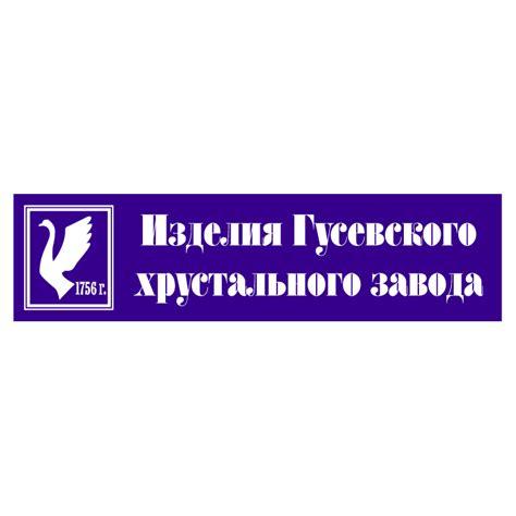 design zavod gusevsky hrustalny zavod free vector 4vector