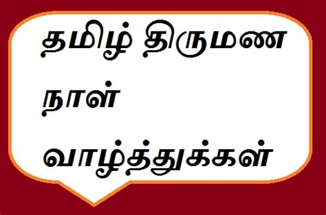 50th wedding anniversary quotes in tamil tamil wedding anniversary wishes
