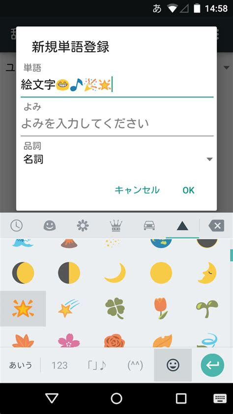 japanese input apk japanese input android apps on play