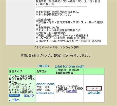 how to make a hotel reservation without a credit card how to make a hotel reservation in japanese