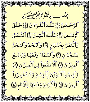 download mp3 qur an surat ar rahman surah ar rahman wikipedia bahasa indonesia ensiklopedia