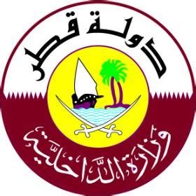Ministry Of Interior Qatar by