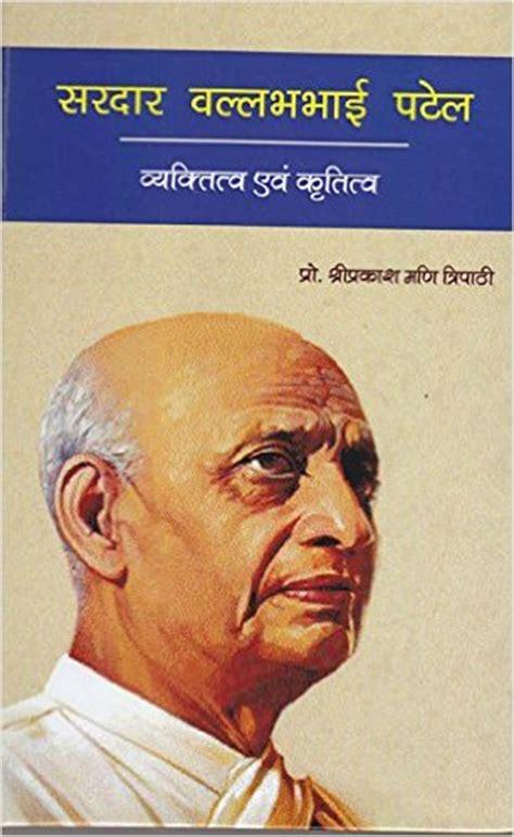 biography sardar vallabhbhai patel hindi sardar vallabhbhai patel vyaktitav avem kritatav hindi