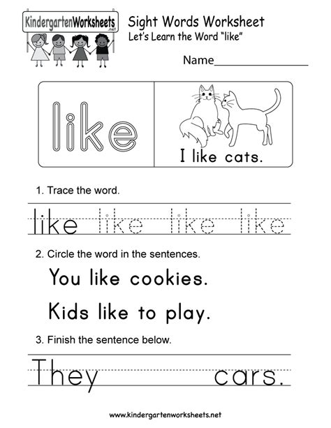 sight word like worksheet free kindergarten