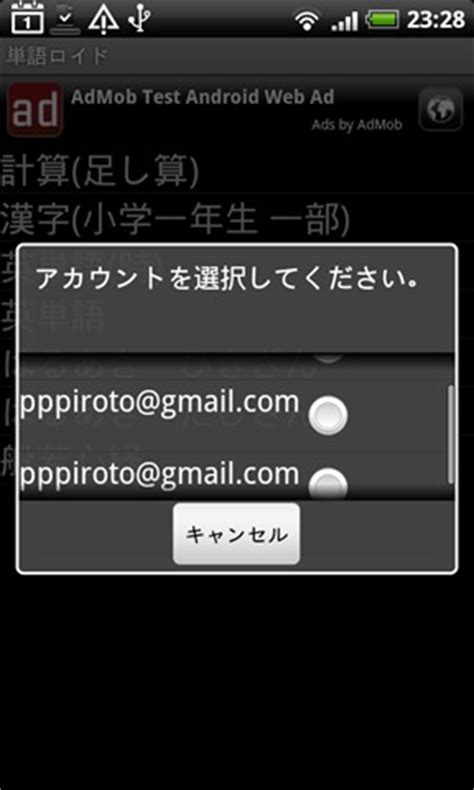 android arrayadapter android arrayadapter に ラジオボタンを置く グロブ