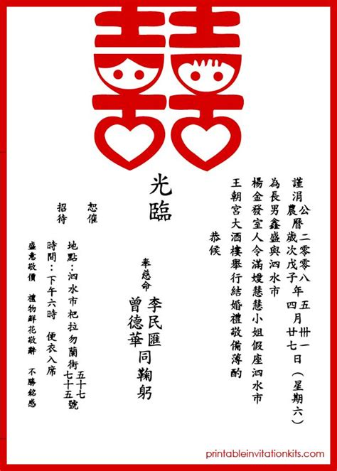 chinese double happiness modern invitat