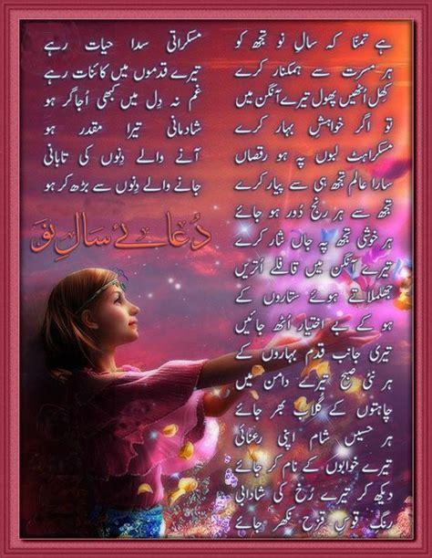 new year in urdu urdu new year dua paksitani adab poetry