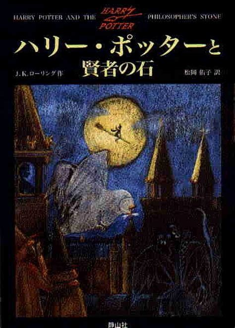 Harry Potter and the Philosopher's Stone, Japan   POPSUGAR