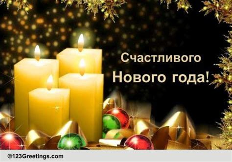 Wedding Anniversary Wishes In Russian by Russian Novyj God Cards Free Russian Novyj God Wishes