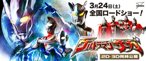 film ultraman semua review ultraman saga music media2give