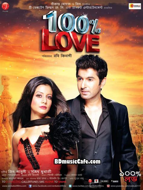 bangla movie love express mp3 songs album download bd 100 love 2012 indian bangali movie album free download
