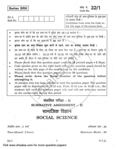 social science research paper sle cbse sle paper class 10 term 1 2012