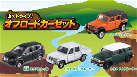 New Tomica Gift Drive To The Mountain Road Car Set tomica for august 2016