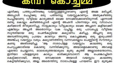 malayalam kambi kadakal kochupusthakam kathakal hd wallpapers download malayalam kambi kathakal to read free hd wallpapers