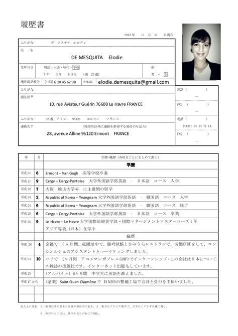 Resume Template Japanese by De Mesquita Elodie Japanese Resume