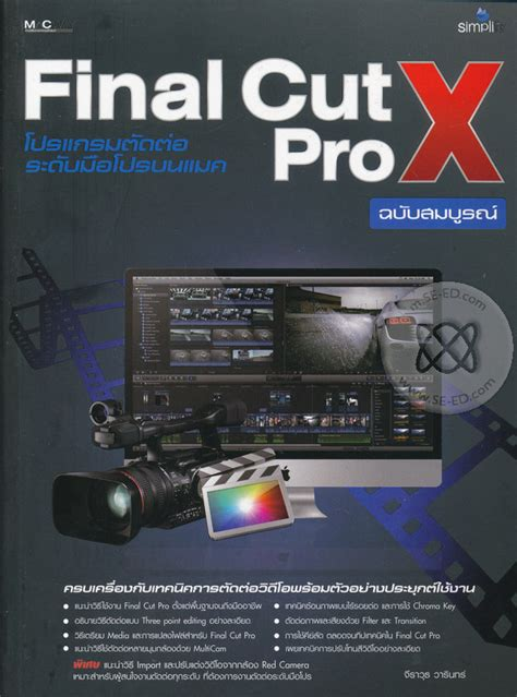 final cut pro education final cut pro x