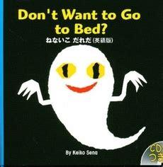 i don t wanna go to bed don t want to go to bed nenai ko dareda by keiko sena