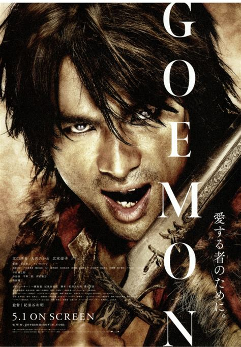 film ninja goemon goemon 作品 yahoo 映画