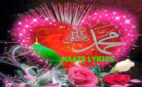 download mp3 free naats aye mere mola mola mola naat lyrics naats mp3 download