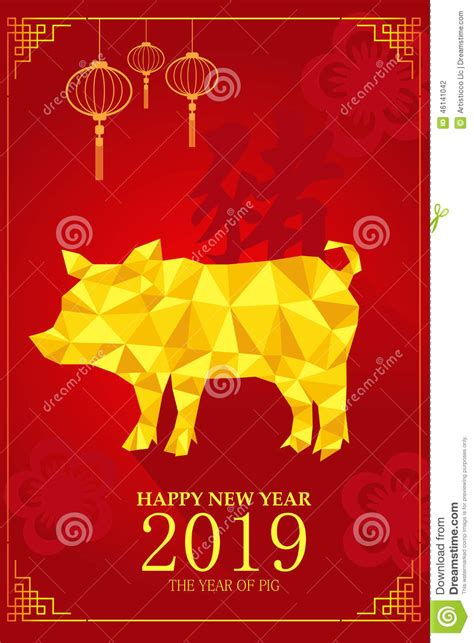 new year 2016 year of pig new year design for year of pig stock vector