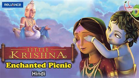 cartoon film of krishna little krishna hindi episode 4 brahma vimohana lila