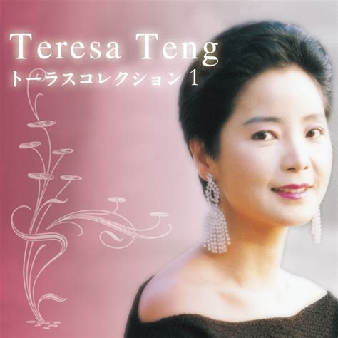 new year song by teresa teng 愛の陽差し アモーレ ミオ a song by teresa teng on spotify