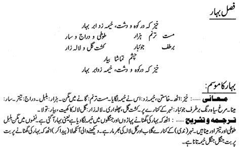 Mausam E Sarma Essay In Urdu by Swabhiman Bharat Essay Typer Essay For You