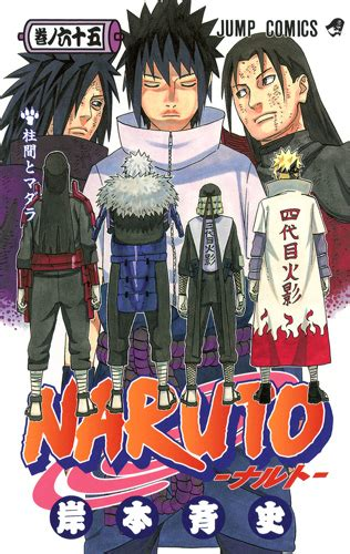 leading edge issue 71 volume 71 books hashirama and madara volume narutopedia the