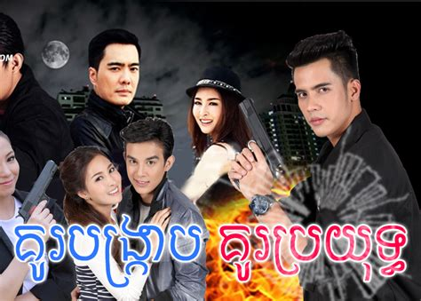 film thailand we are young pheapyunkh khmer movies co your blog description