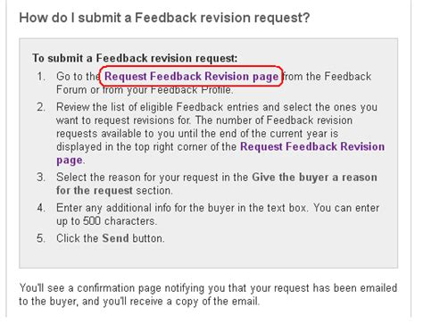 ebay feedback revision 評価を変えて request feedback revision