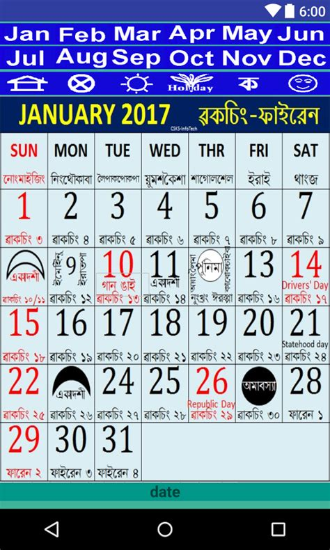 Calendar 2017 App Manipuri Calendar 2017 Android Apps On Play