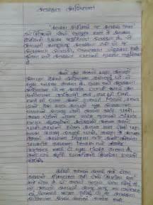 Paryavaran Bachao Essay In Gujarati by All Education News Praveshotsav Documents