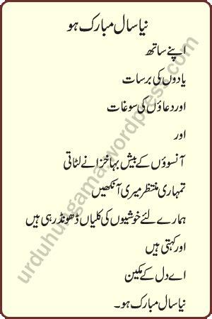 new year in urdu sms urdu ghazal 20 4 sms