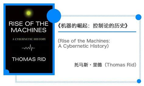 rise of the machines a cybernetic history books 本年度最好的科技图书 麻省理工科技评论 精选推荐 搜狐科技